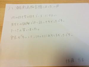 八潮中2016年度卒業生3