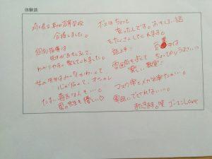 八潮中2017年卒業生2